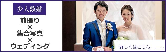 少人数婚 結婚式 挙式