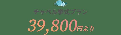 チャペル挙式プラン39,800円より
