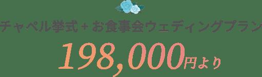 チャペル挙式 + お食事会ウェディングプラン198,000円より
