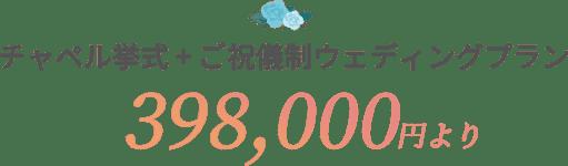 チャペル挙式 + ご祝儀制ウェディングプラン398,000円より